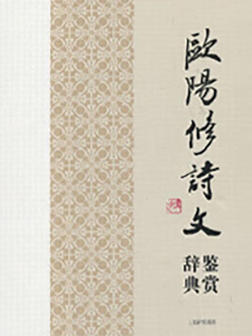 欧阳修诗文鉴赏辞典(中国文学名家名作鉴赏辞典系列)