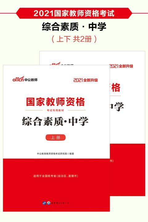 中公2021国家教师资格考试 综合素质中学(全新升级)