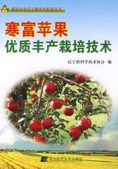 寒富苹果优质丰产栽培技术