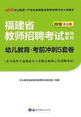 中公版2018福建省教师招聘考试辅导教材幼儿教育考前冲刺5套卷