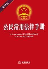 公民常用法律手册(第14版)
