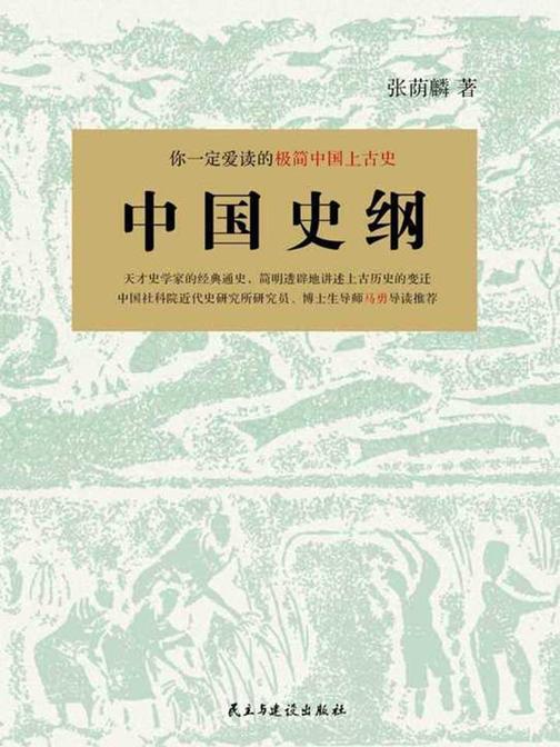 中国史纲:你一定爱读的中国上古史(民国大师经典作品集)
