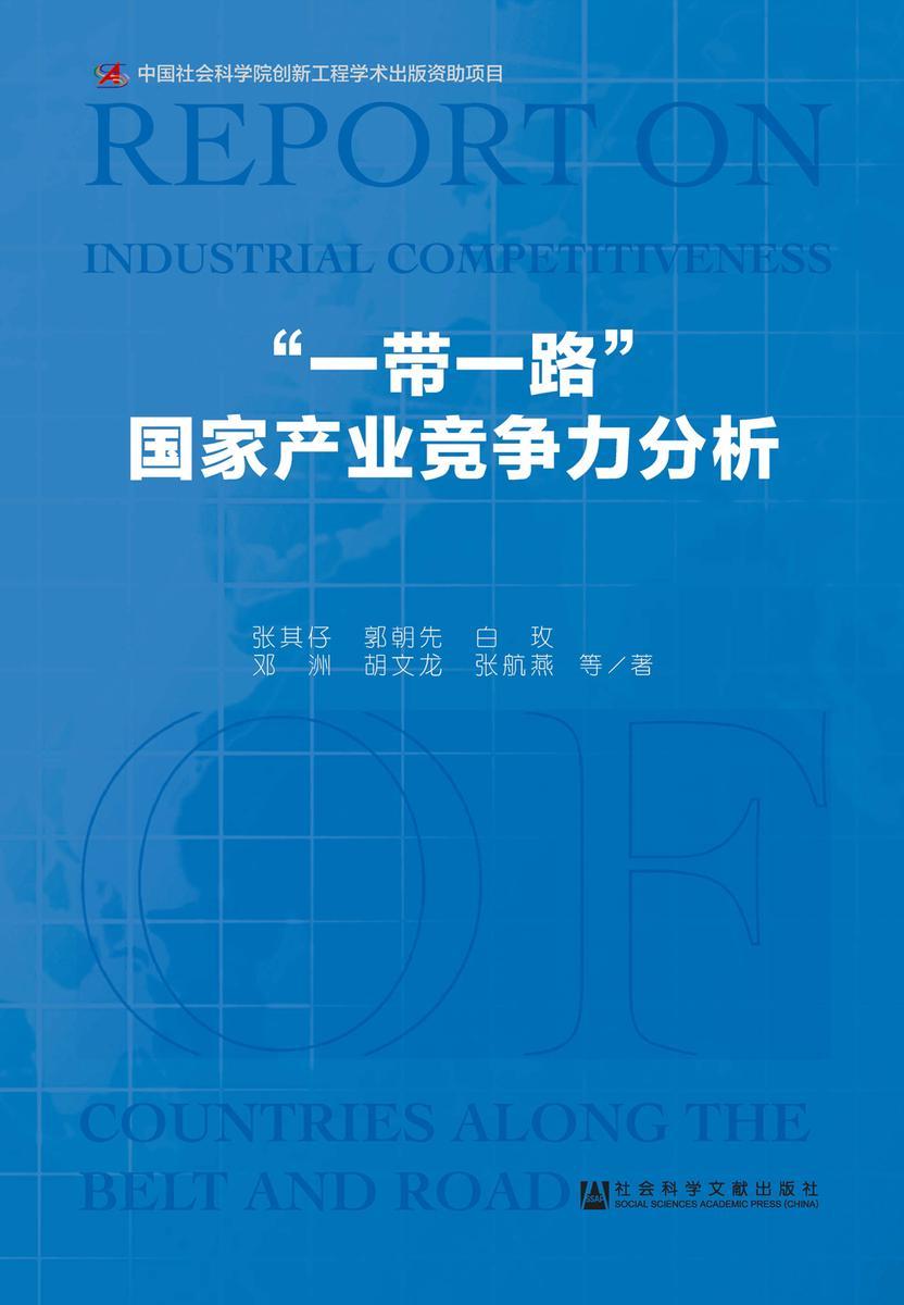 """""""一带一路""""国家产业竞争力分析(全2册)"""