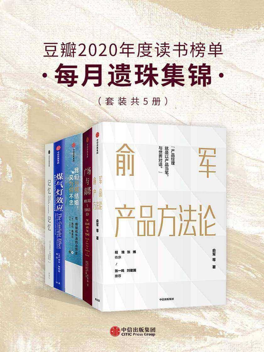 豆瓣2020年度读书榜单·每月遗珠集锦