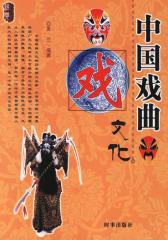 中国戏曲文化(试读本)