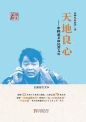 天地良心——中国最美渔民郭文标