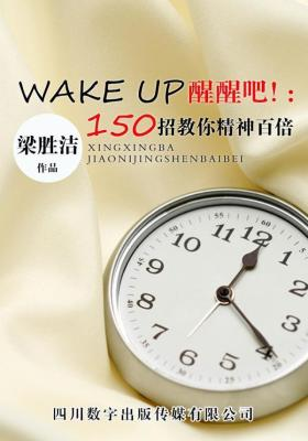 WAKE UP醒醒吧!:150招教你精神百倍