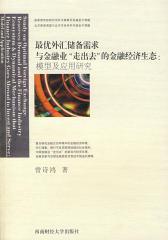 """外汇储备需求与金融业""""走出去""""的金融生态:模型及应用研究(仅适用PC阅读)"""