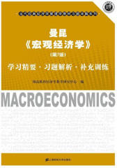 曼昆《宏观经济学》(第7版)学习精要习题解析补充训练