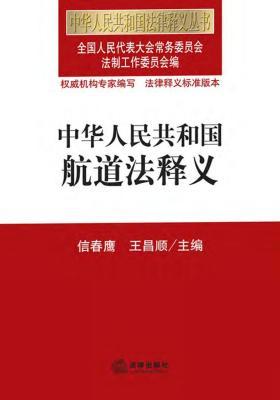 中华人民共和国航道法释义