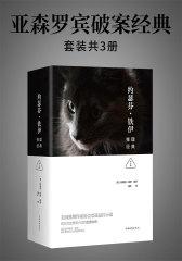 约瑟芬铁伊推理经典(全3册)