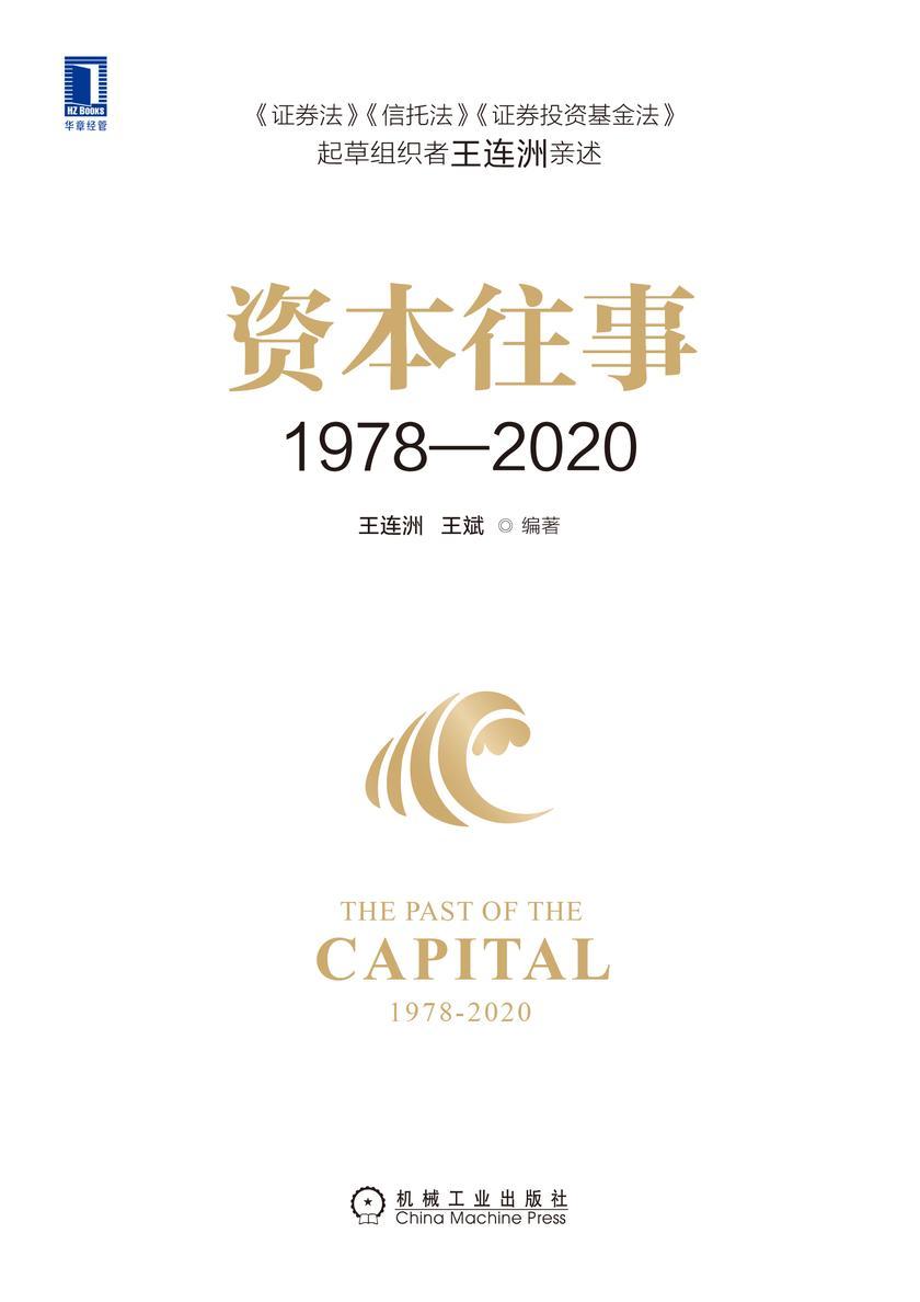 资本往事1978—2020