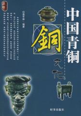 中国青铜文化(试读本)