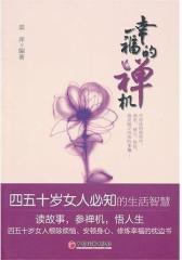 幸福的禅机:四五十岁女人必知的生活智慧(试读本)