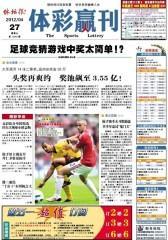 体彩赢刊 周刊 2012年第48期(电子杂志)(仅适用PC阅读)