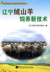 辽宁绒山羊饲养新技术