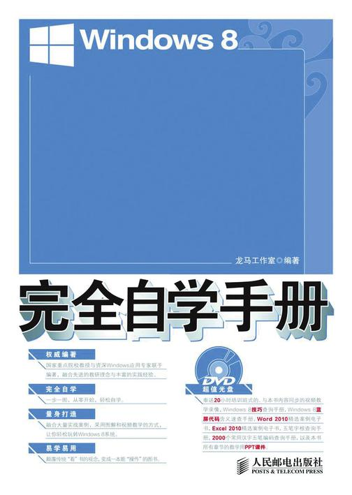 Windows8完全自学手册