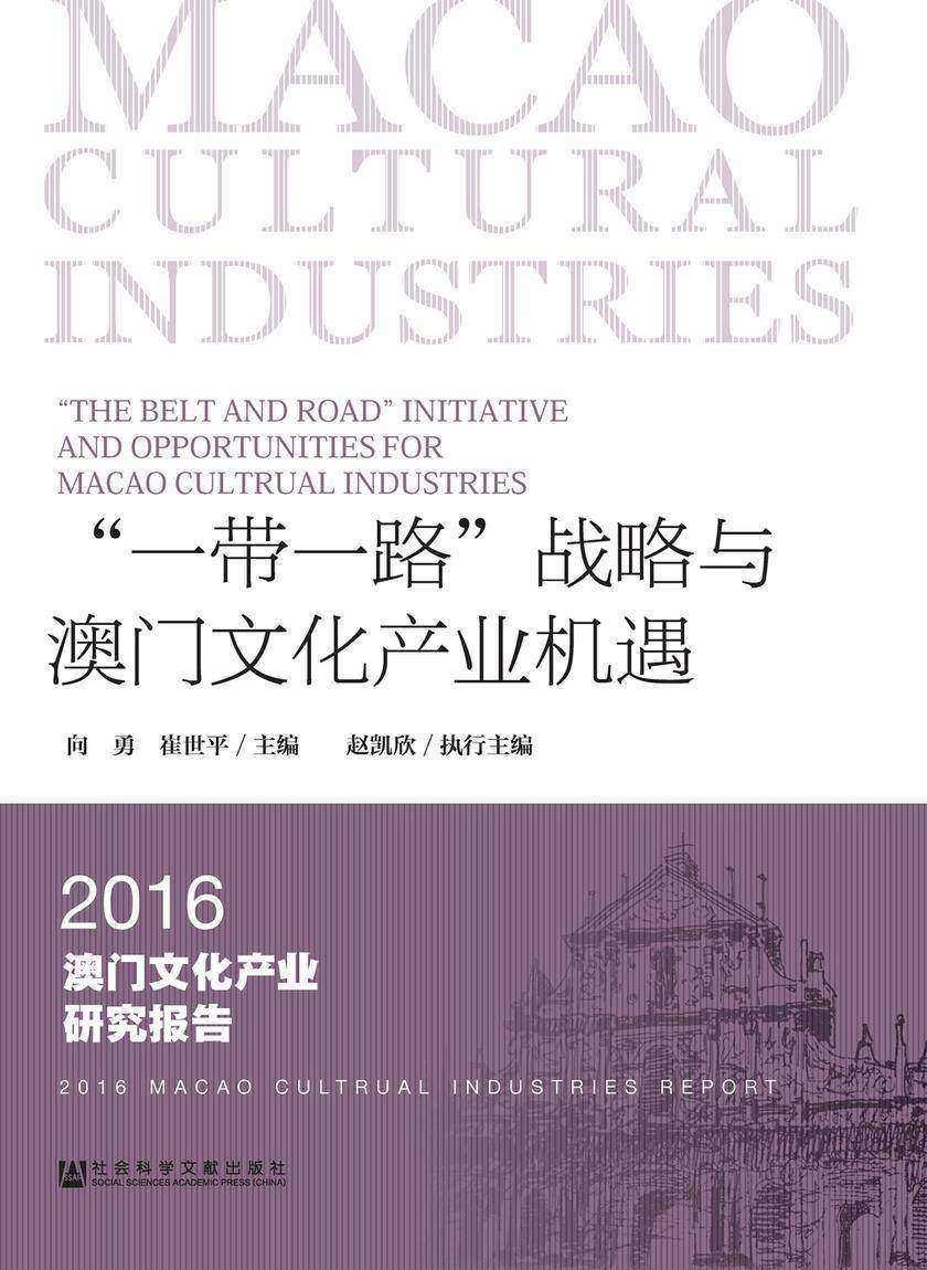 """""""一带一路""""战略与澳门文化产业机遇"""