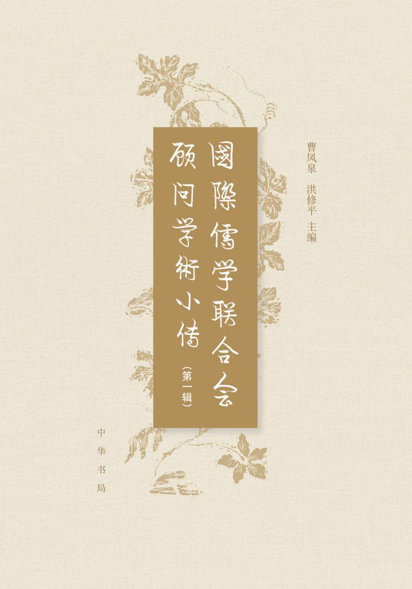 国际儒学联合会顾问学术小传(第一辑)