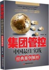 集团管控——中国最佳实践经典案例解析(试读本)