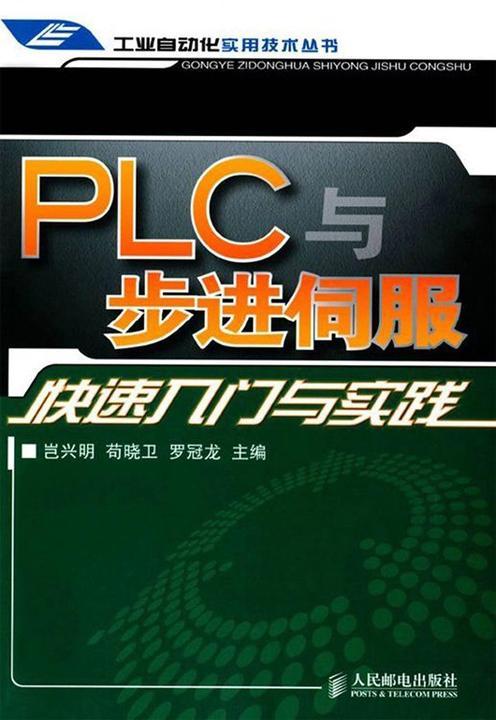 PLC与步进伺服快速入门与实践