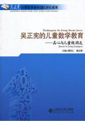 吴正宪的儿童数学教育:真心与儿童做朋友
