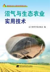 沼气与生态农业实用技术(仅适用PC阅读)
