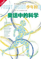 少年时·奥运中的科技(从阅读学会自主学习和思考,人文和科学相通,发现才能的秘密,小多出品)(电子杂志)