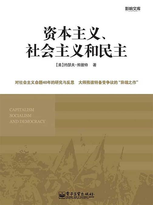 资本主义、社会主义和民主(影响文库)
