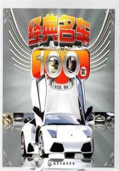 经典名车100款(试读本)
