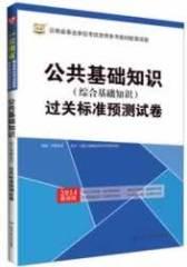 华图2014云南事业单位考试录用参考教材配套试卷公共基础知识(综合基础知识)过关标准预测试卷(试读本)