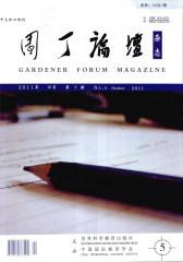 园丁论坛 双月刊 2011年05期(仅适用PC阅读)