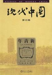 现代中国.第6辑(仅适用PC阅读)