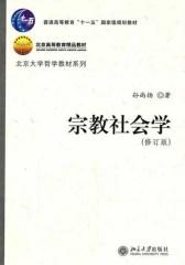 宗教社会学(修订版)(仅适用PC阅读)
