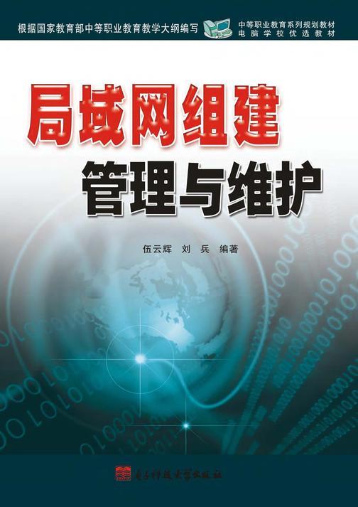 局域网组建、管理与维护