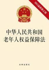 中华人民共和国老年人权益保障法(2015修正版)