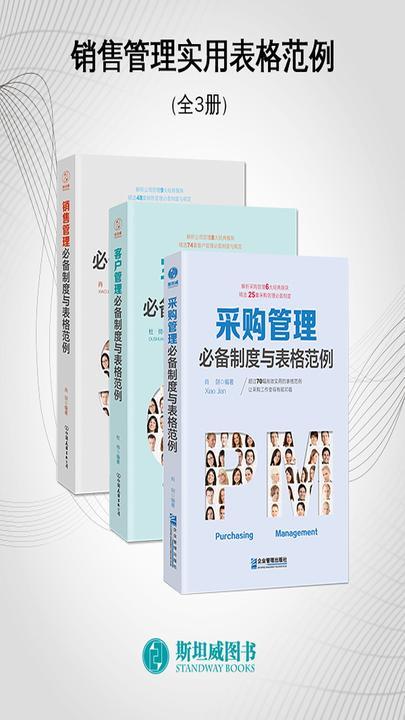 销售管理实用表格范例(全3册)