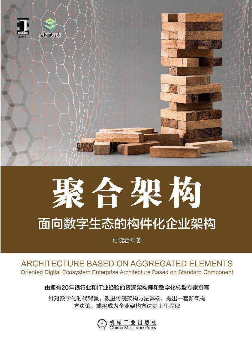 聚合架构:面向数字生态的构件化企业架构
