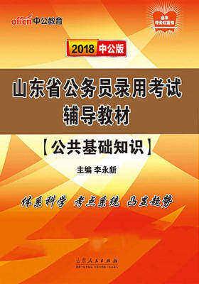 中公版2018山东省公务员录用考试辅导教材公共基础知识