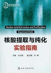 核酸提取与纯化实验指南