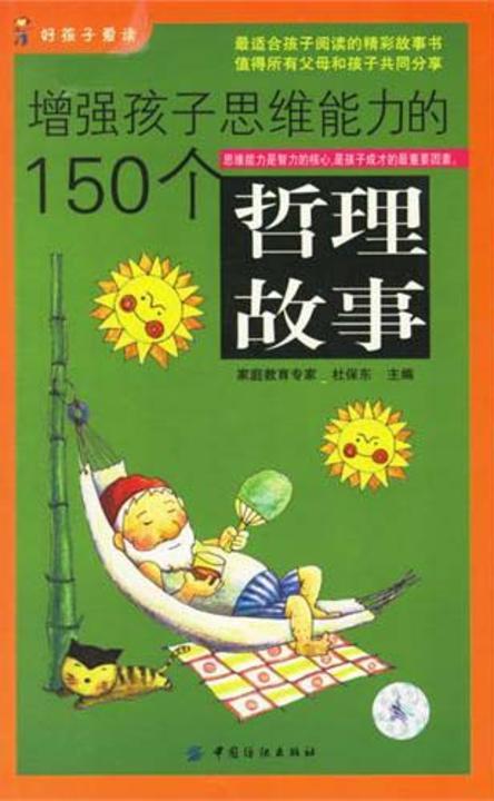 增强孩子思维能力的150个哲理故事