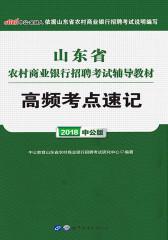 中公版2018山东省农村商业银行招聘考试辅导教材高频考点速记