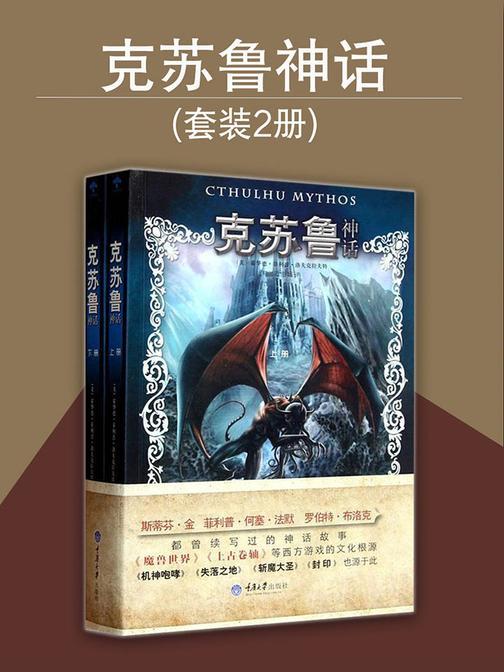 克苏鲁神话(套装共2册)