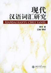 现代汉语词汇研究