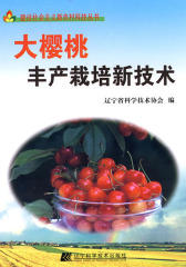 大樱桃丰产栽培新技术