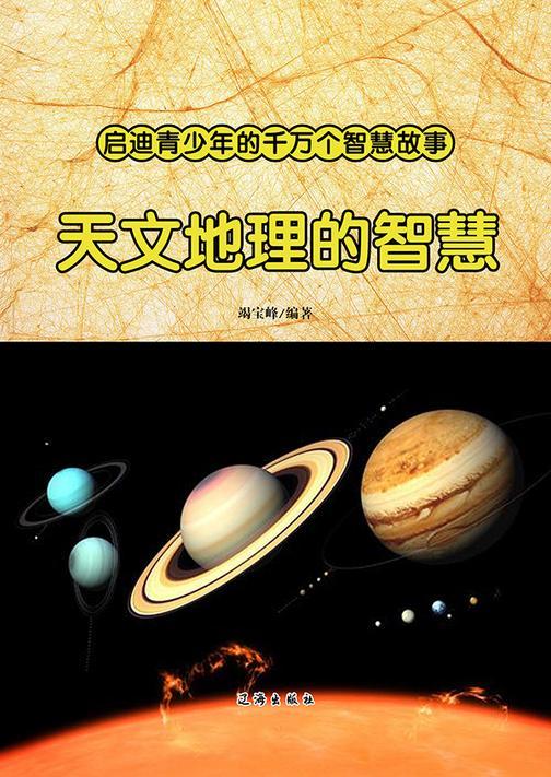 天文地理的智慧
