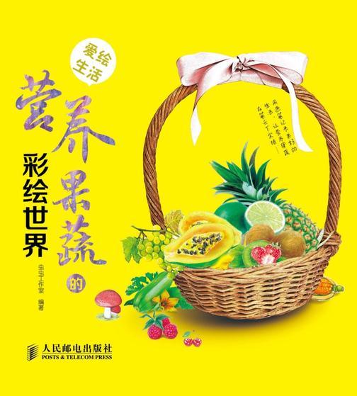 爱绘生活:营养果蔬的彩绘世界