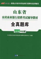 中公版2018山东省农村商业银行招聘考试辅导教材全真题库