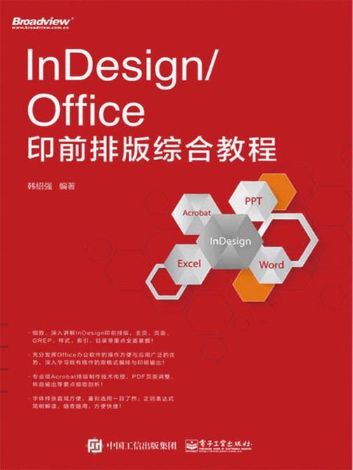InDesign Office印前排版综合教程