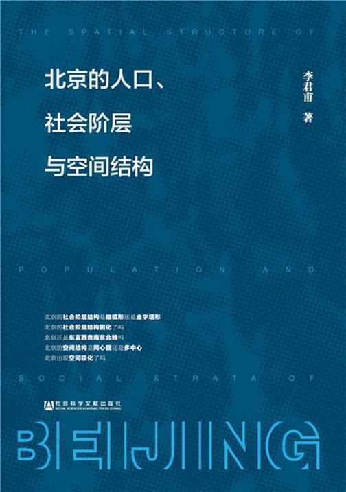 北京的人口、社会阶层与空间结构